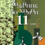 Лёвкин А.Н., Кузнецова Н.Е. Задачник по химии для 11 класса  ОНЛАЙН