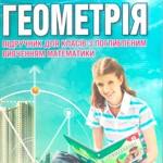 Мерзляк А. Г. та ін.  Геометрія:  Підручник для 9 класу шкіл з поглибленим вивченням математики  ОНЛАЙН