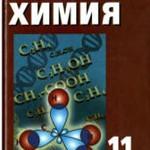 Новошинский И.И. Органическая химия 11 класс: Профильный уровень  ОНЛАЙН