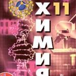 Рудзитис Г. Е. Химия. Основы общей химии 11 класс . Базовый уровень  ОНЛАЙН