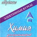 Ширшина  Н. В. Химия для гуманитариев 10-11 классы  ОНЛАЙН