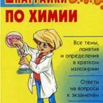 Соколов Д. И. Шпаргалки по химии  ОНЛАЙН