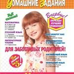 Образцы сочинений для 4 класса ОНЛАЙН