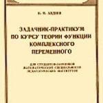 Авдеев Н.Я. Задачник-практикум по курсу теории функции комплексного переменного  ОНЛАЙН