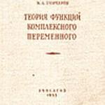 Гончаров В.Л. Теория функции комплексного переменного  ОНЛАЙН