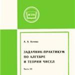 Кочева А. А. Задачник-практикум по алгебре и теории чисел  ОНЛАЙН