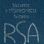 Коутинхо С. Введение в теорию чисел. Алгоритм RSA  ОНЛАЙН