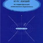 Половинкин Е.С. Курс лекций по теории функций комплексного переменного  ОНЛАЙН