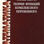 Шабунин М. И. Сборник задач по теории функций комплексного переменного  ОНЛАЙН