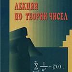 Сизый С. В. Лекции по теории чисел  ОНЛАЙН