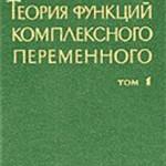Стоилов С. Теория функций комплексного переменного. Том 1,2  ОНЛАЙН