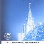 Свешников А. Г., Тихонов А. Н. Теория функций комплексной переменной  ОНЛАЙН