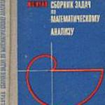 Очан Ю. С. Сборник задач по математическому анализу: Общая теория множеств и функций  ОНЛАЙН