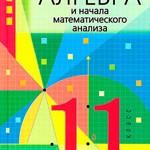 Муравин Г. К. Алгебра и начала математического анализа. 11 класс  ОНЛАЙН