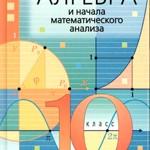 Муравин Г. К. Алгебра и начала математического анализа 10 класс  ОНЛАЙН
