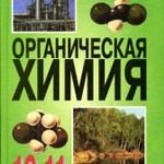 Цветков Л.А. Органическая химия: учебник для 10-11 классов  ОНЛАЙН