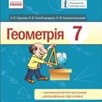 Єршова А. П. Геометрія: підручник для 7 класу  ОНЛАЙН