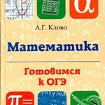 Клово А. Г. Математика : готовимся к ОГЭ  ОНЛАЙН