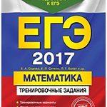 Седова Е.А. ЕГЭ-2017. Математика. Тренировочные задания