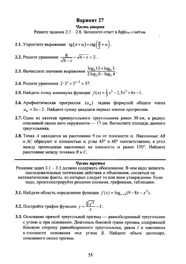 Истер а.с глобин а.и панкратова и.е дпа: 11 класс решебник
