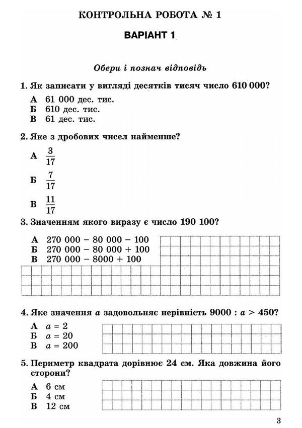 ответы дпа 2014 математика 11 класс мерзляк
