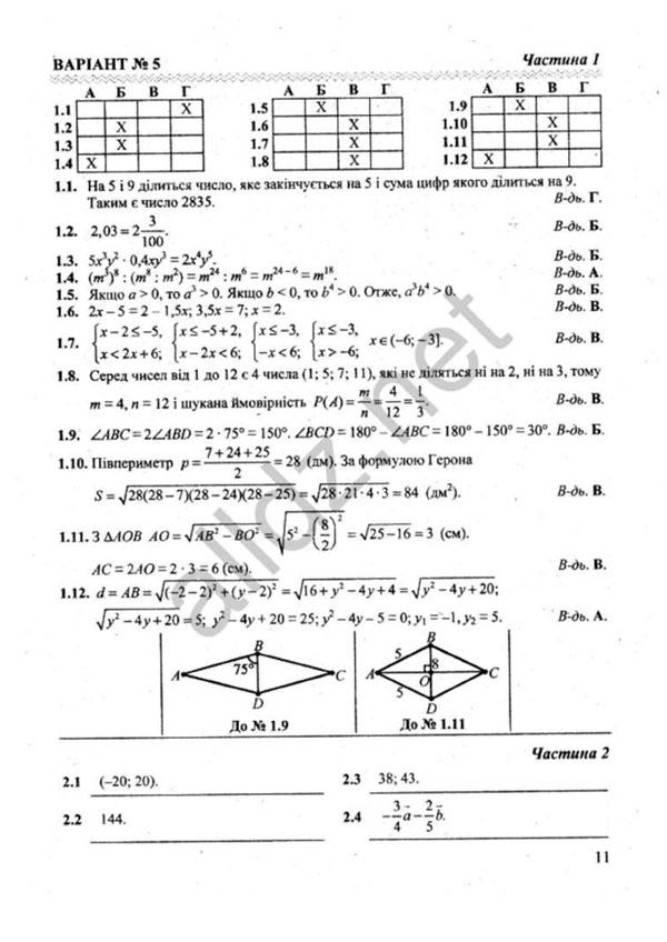 математика корнес бабенко 10 клас вдповд