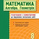 Математика (Алгебра. Геометрія). 8 клас: Розв'язання з коментарями до підсумкових контрольних робіт