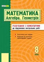 matematika-algebra-geometrya-8-klas-rozvyazannya_obl