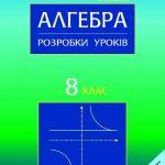 Бабенко С.П. Алгебра 8 клас. Розробки уроків  ОНЛАЙН