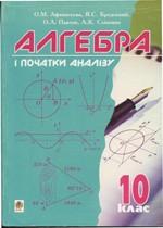 Afanaseva_Algebra_10
