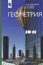 Aleksandrov_Geom_10_ucheb