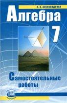 Aleksandrova_Samost_rab_alg_7