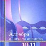 Алимов А.Ш, Колягин Ю.М. и др. Алгебра и начала анализа: Учебник для 10-11 классов