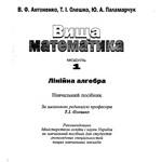 Антоненко В.Ф., Олешко Т.І., Паламарчук Ю.А. Вища математика. Модуль 1. Лінійна алгебра: Навч. посібник