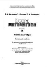 Antonenko_Vysha_matemat