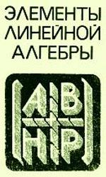 Apatenok_Lin_algebra