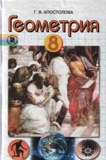 Apostolova_Geometriya_8