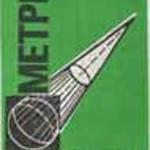 Атанасян Л.С. Геометрия: Учебник для 10-11 кл. средней школы