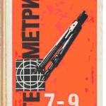 Атанасян Л.С. и др. Геометрия: учебник для 7-9 классов