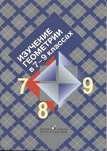 Atanasyan_Izuchen_geom
