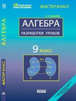 Babenko_Algebra_Razrab_urokov_9kl