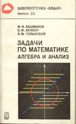Bashmskov_Zadachi_po_matem