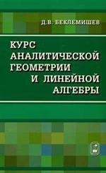 Beklemishev_Kurs_anal_geom