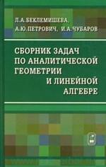 Beklemisheva_Sbornik_zadach