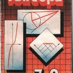 Бевз Г.П. Алгебра 7-9 классы: учебник ОНЛАЙН