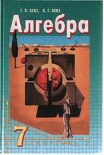 Бевз Г.П. и др. Алгебра: Учебник для 7 класса ОНЛАЙН