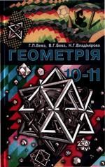 Bevz_Geom_10-11_kl_tit