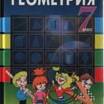 Бевз Г.П. и др. Геометрия: Учебник для 7 класса общеобразовательных учебных заведений
