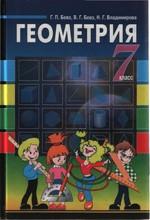 Бевз Г.П. и др. Геометрия: Учебник для 7 класса ОНЛАЙН