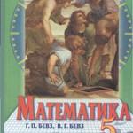 Бевз Г.П., Бевз В.Г. Математика: учебник для 5 класса  ОНЛАЙН